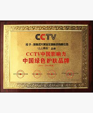 《CCTV中国影响力-中国绿色护肤品牌》荣誉称号